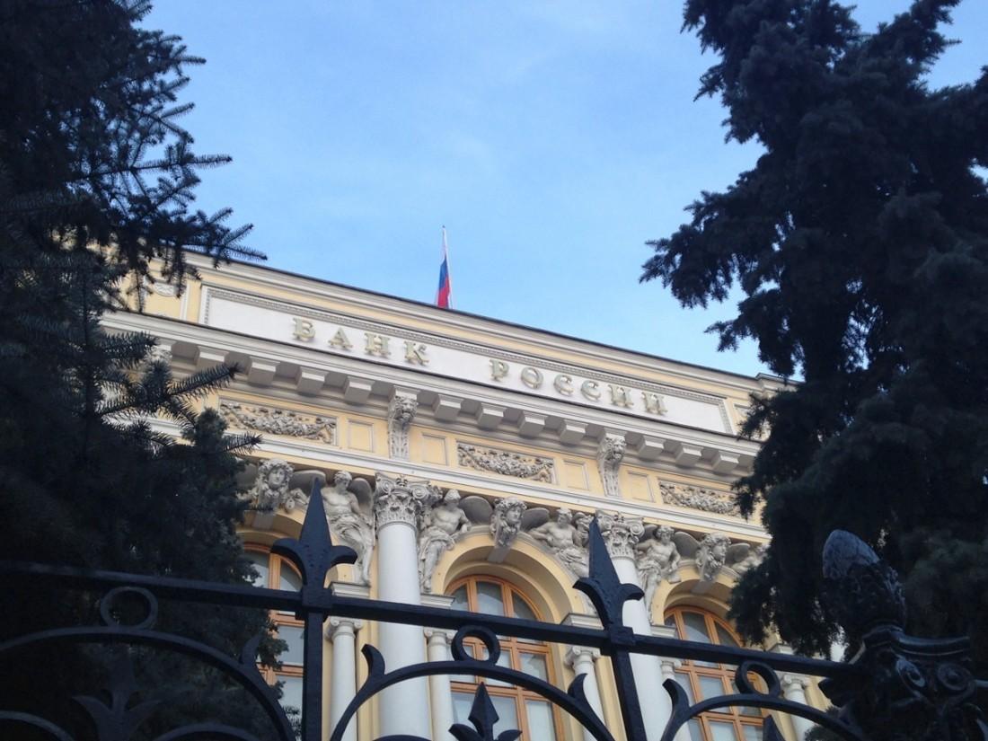 Банк России лишил лицензии московский банк