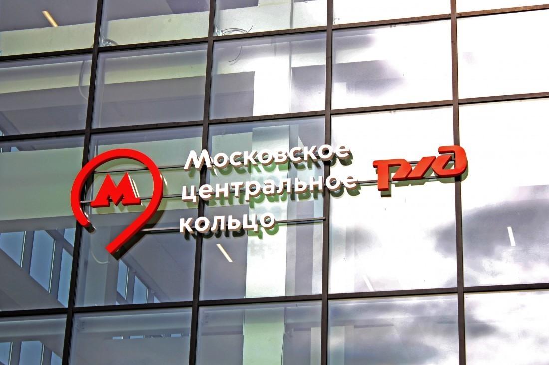 Московские власти интегрируют МЦК иМЖД в будущем году