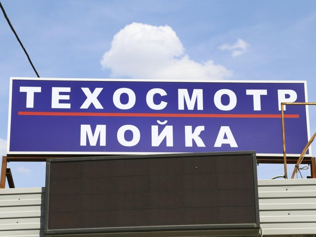 В РФ могут ужесточить правила техосмотра авто