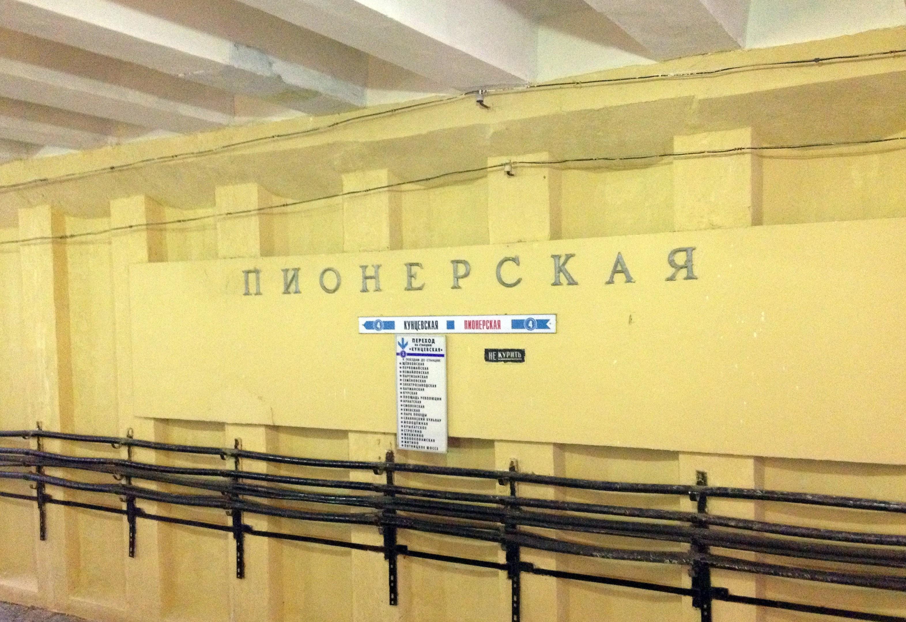 В российской столице открылся западный вестибюль станции метро «Пионерская»