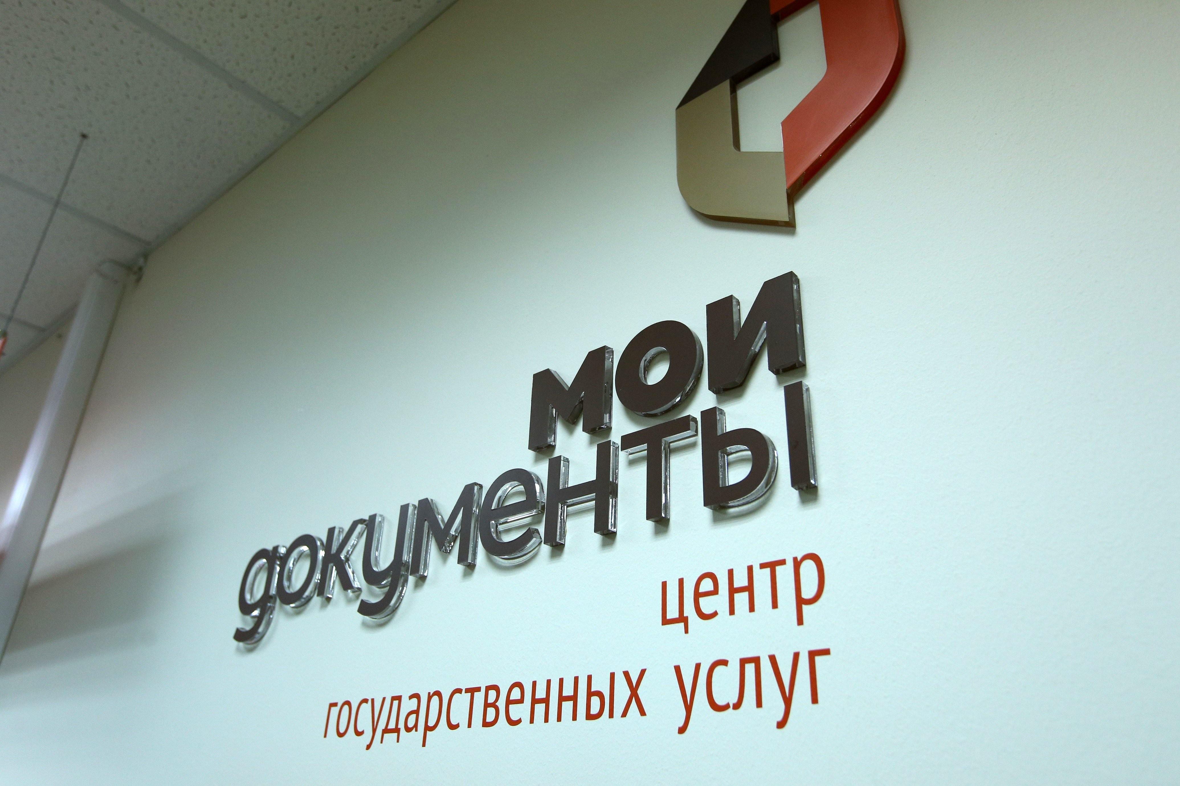 Собянин поведал опланах поразвитию центров госуслуг