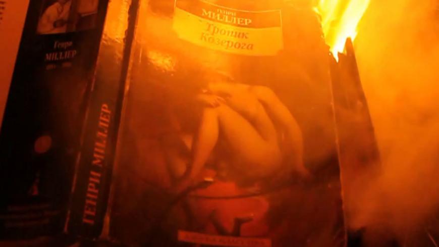 Кубанские сжигатели: все книги надо уничтожить