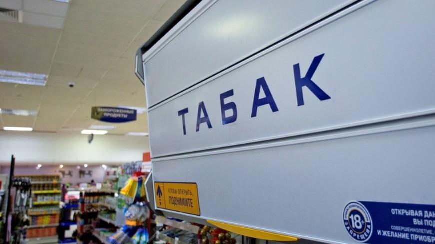Табачную продукцию в России могут обложить экологическим сбором