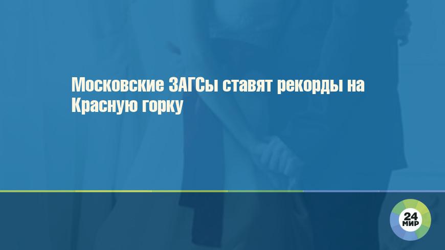 Московские ЗАГСы ставят рекорды на Красную горку