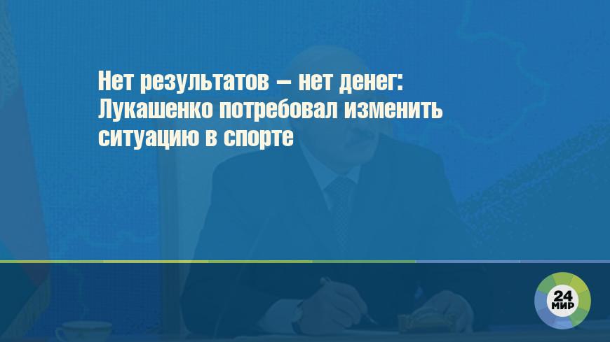 Нет результатов – нет денег: Лукашенко потребовал изменить ситуацию в спорте
