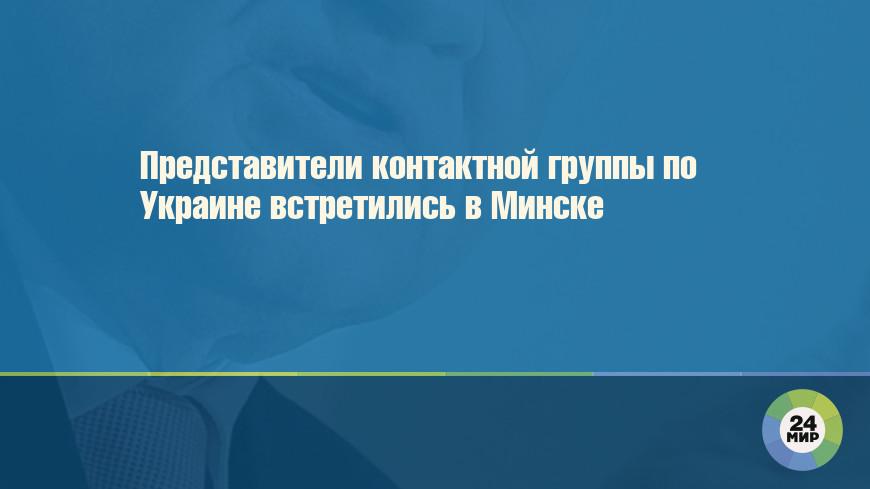 Представители контактной группы по Украине встретились в Минске