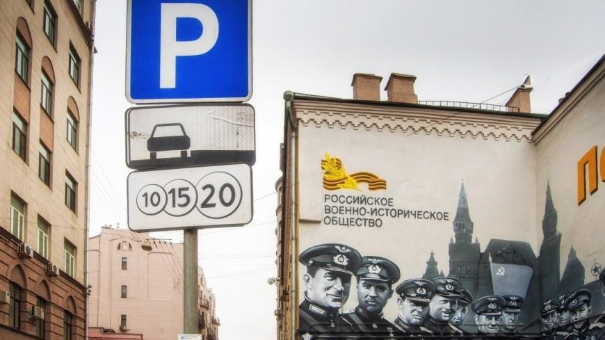 Парковка в Москве на майские праздники будет бесплатной