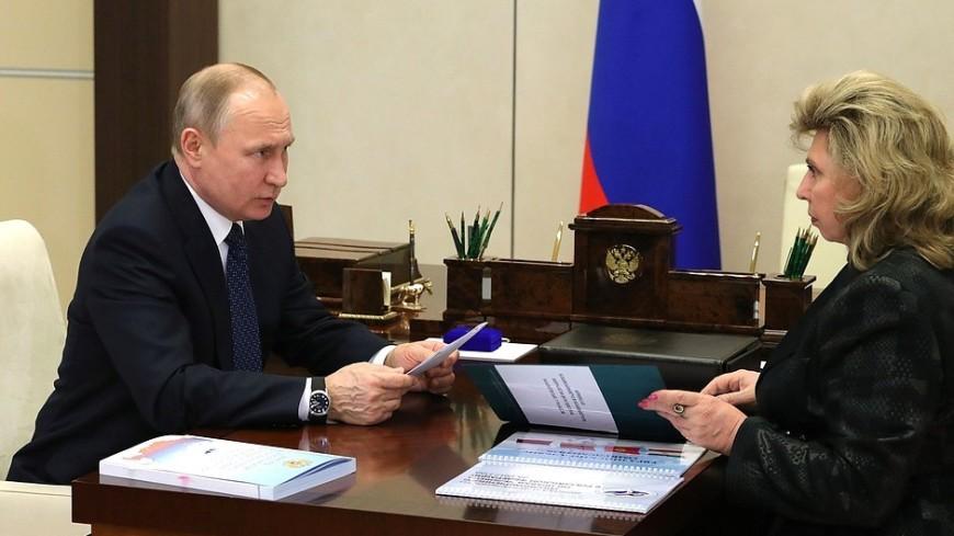 Москалькова передала Путину благодарности от валютных ипотечников