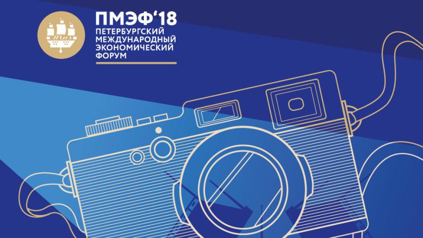 Петербургские красоты: в преддверии ПМЭФ стартовал фотоконкурс