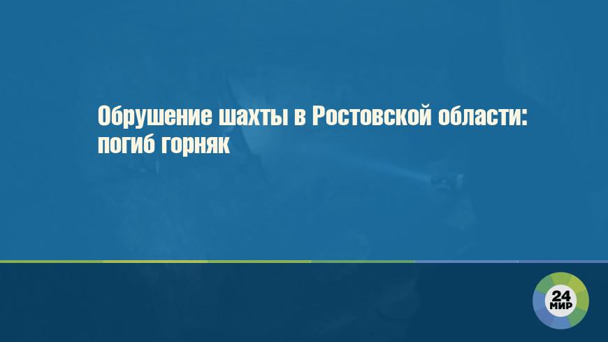 Обрушение шахты в Ростовской области: погиб горняк