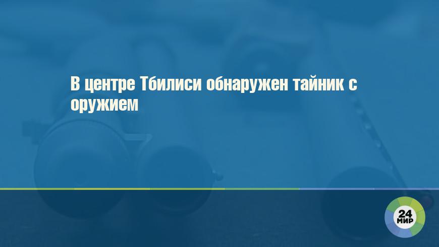 В центре Тбилиси обнаружен тайник с оружием