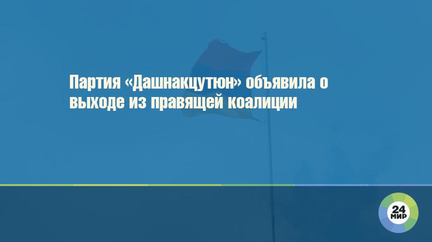 Партия «Дашнакцутюн» объявила о выходе из правящей коалиции