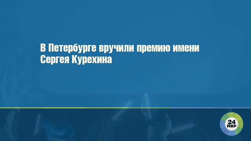 В Петербурге вручили премию имени Сергея Курехина