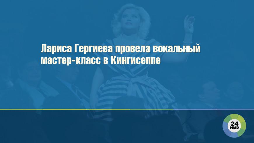 Лариса Гергиева провела вокальный мастер-класс в Кингисеппе