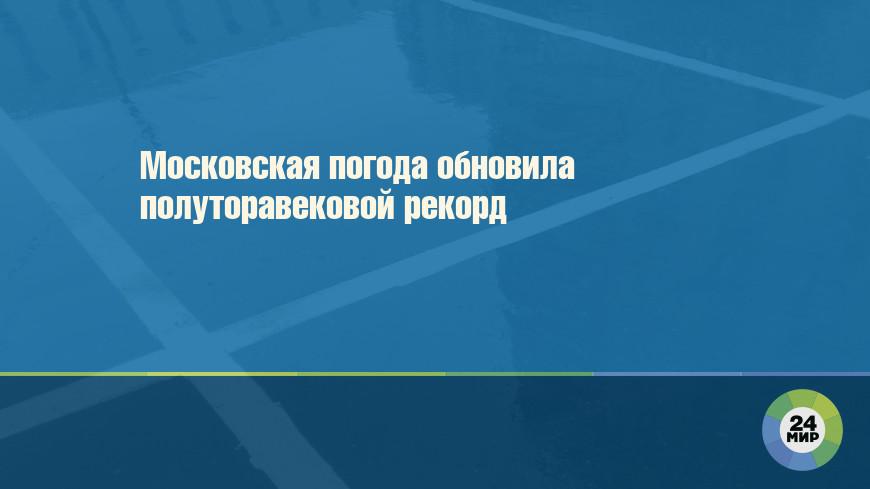 Последний лоск перед ЧМ: в Москве обновили дорожную разметку