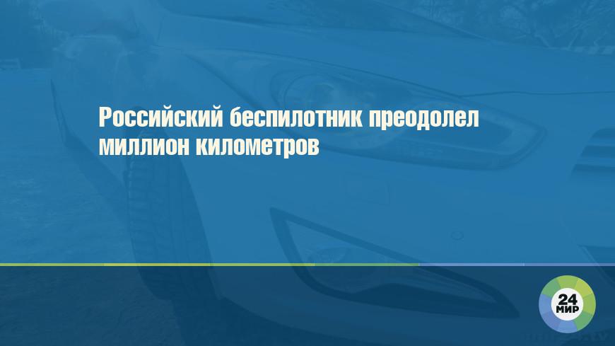 Российский беспилотник преодолел миллион километров