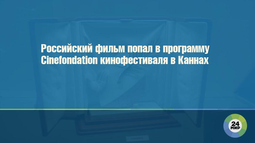 Российский фильм попал в программу Cinefondation кинофестиваля в Каннах