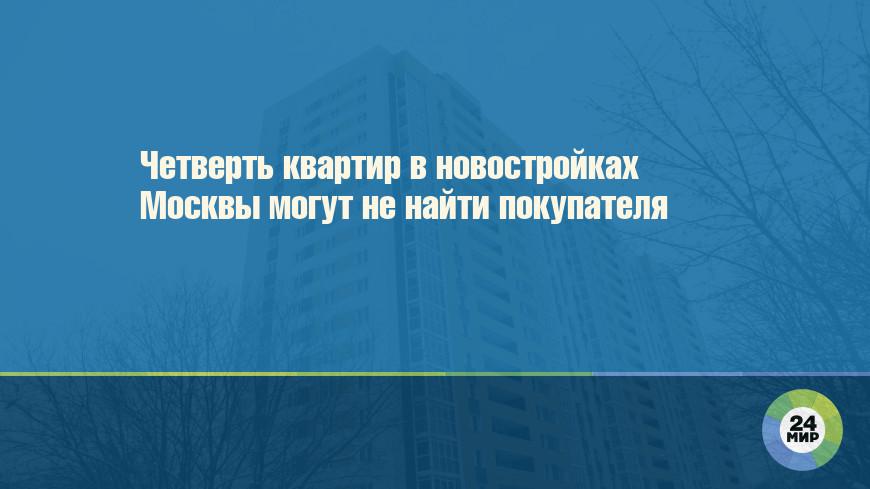 Более 370 кв. м. жилья ввели в Москве с января 2018 года