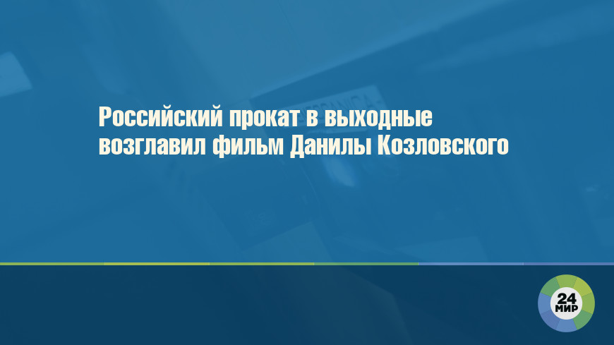 Российский прокат в выходные возглавил фильм Данилы Козловского