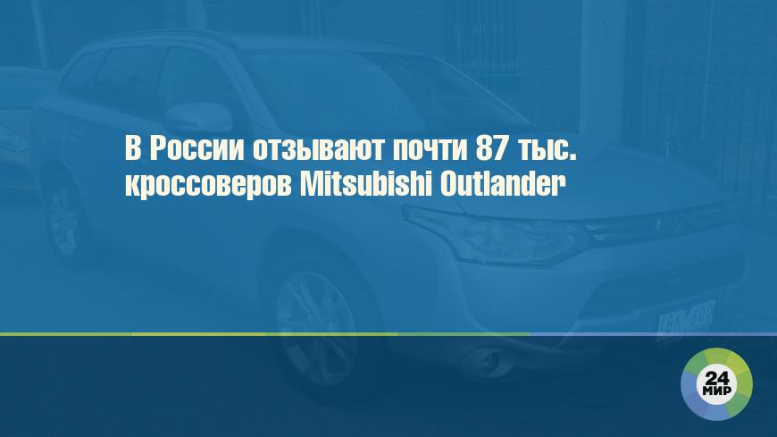 В России отзывают почти 87 тыс. кроссоверов Mitsubishi Outlander