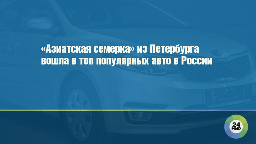 «Азиатская семерка» из Петербурга вошла в топ популярных авто в России