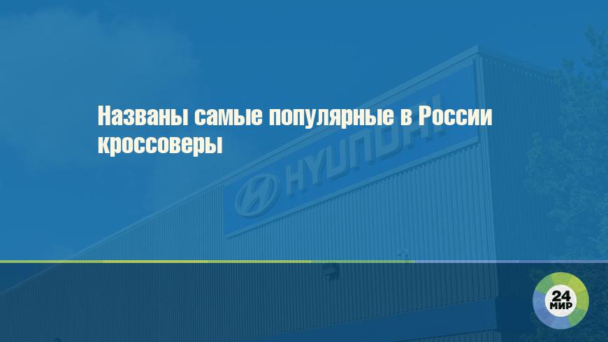 Названы самые популярные в России кроссоверы