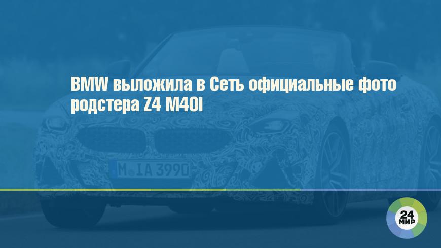 BMW выложила в Сеть официальные фото родстера Z4 M40i