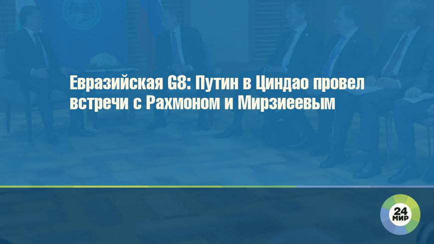 Евразийская G8: Путин в Циндао провел встречи с Рахмоном и Мирзиеевым