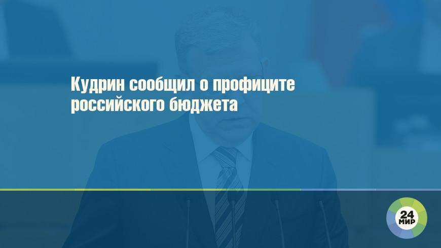 Кудрин сообщил о профиците российского бюджета