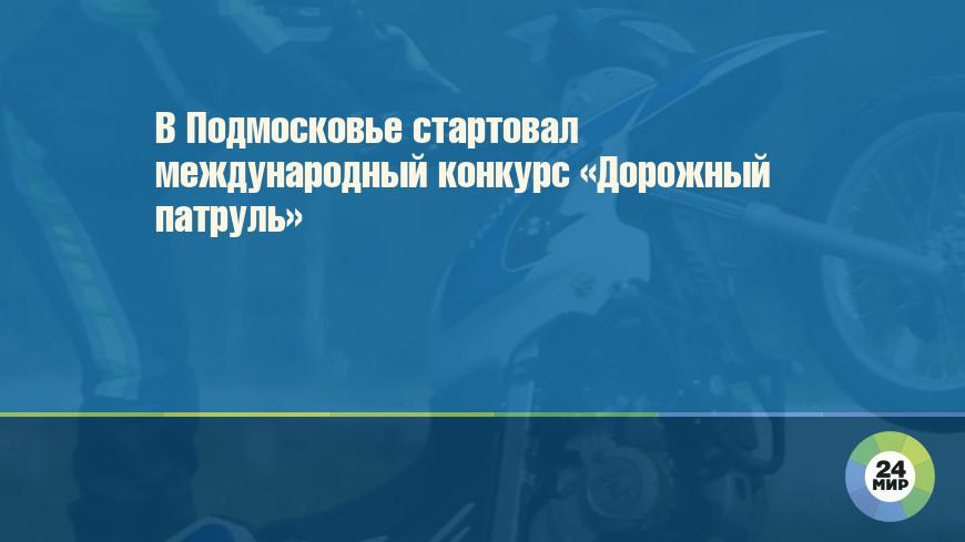 В Подмосковье стартовал международный конкурс «Дорожный патруль»