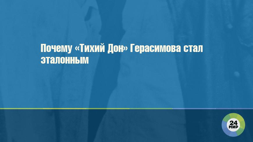 Почему «Тихий Дон» Герасимова стал эталонным
