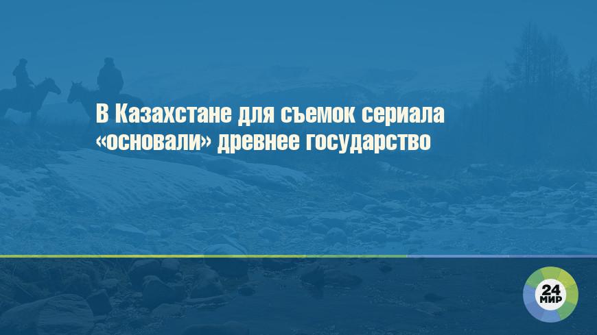 В Казахстане для съемок сериала «основали» древнее государство