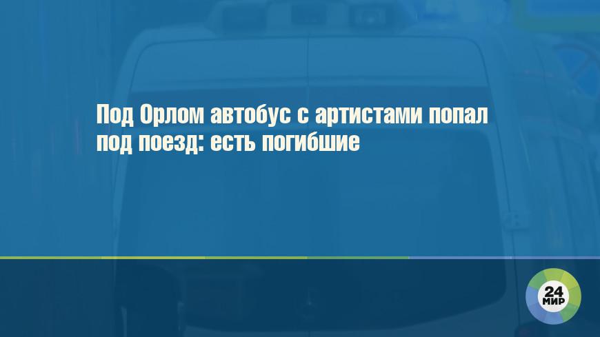 Под Орлом автобус с артистами попал под поезд: есть погибшие