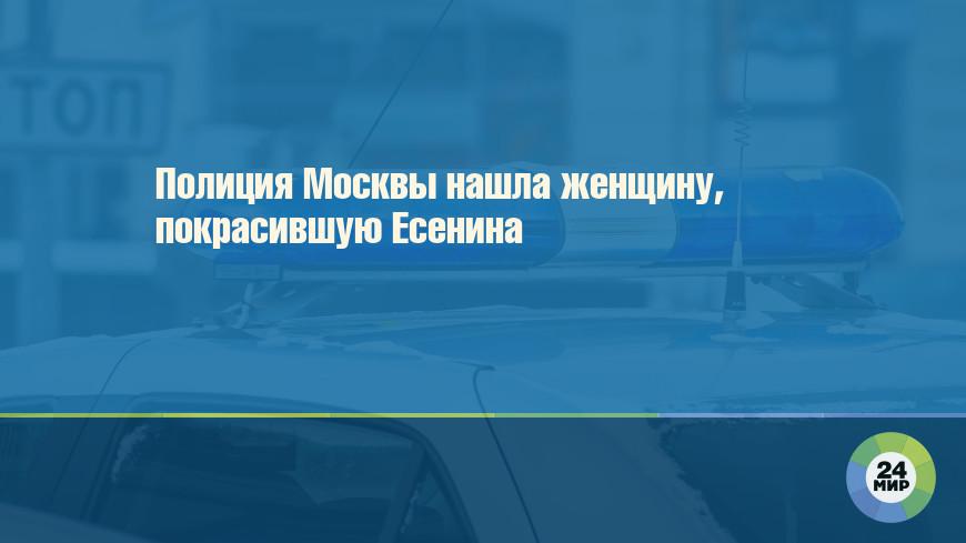 Полиция Москвы нашла женщину, покрасившую Есенина