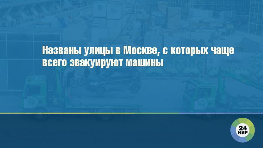 Названы улицы в Москве, с которых чаще всего эвакуируют машины