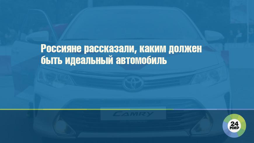 Россияне рассказали, каким должен быть идеальный автомобиль