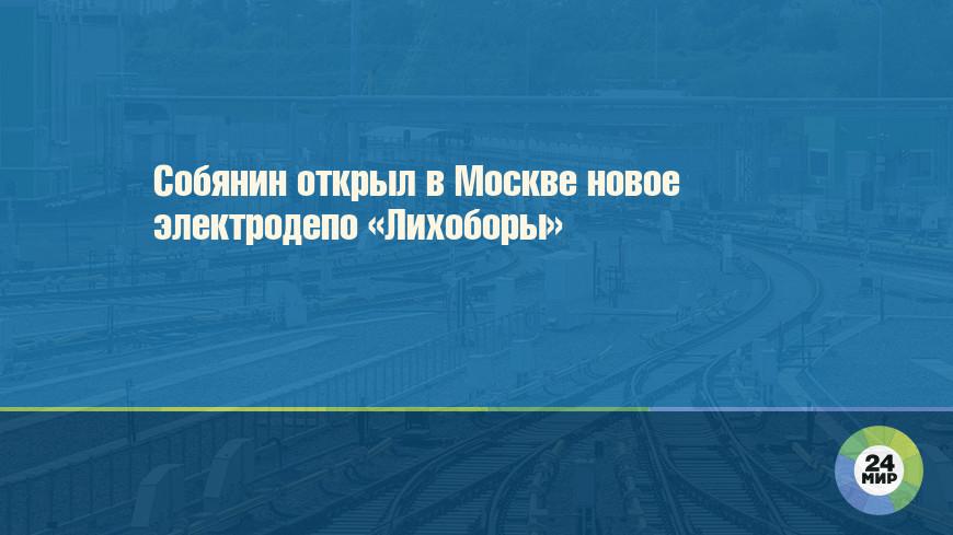 Собянин открыл в Москве новое электродепо «Лихоборы»