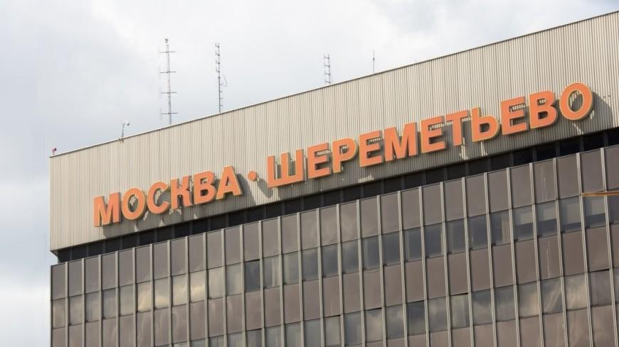 Аэропорт Шереметьево обнадежил курильщиков
