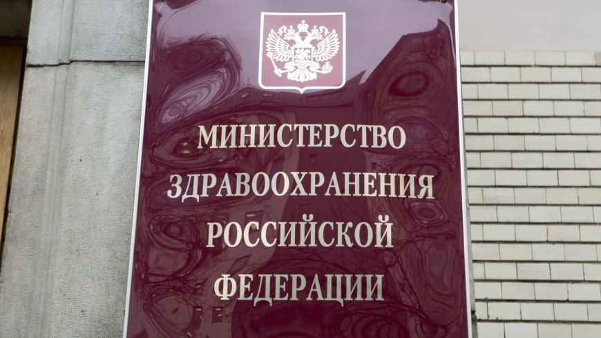 Минздрав России назвал регионы с самой высокой смертностью