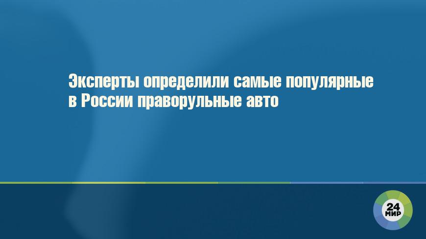 Эксперты определили самые популярные в России праворульные авто