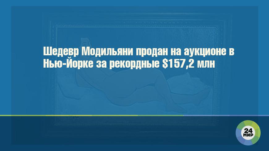 Шедевр Модильяни продан на аукционе в Нью-Йорке за рекордные $157,2 млн