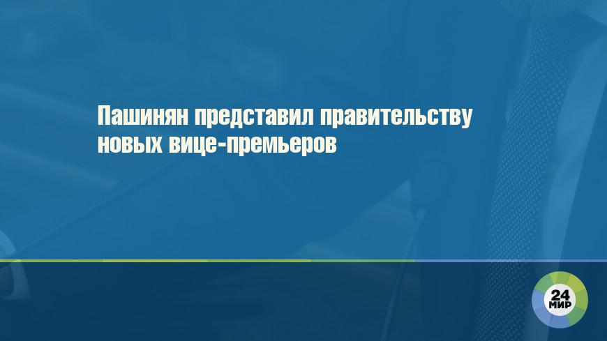 Благоустройство и диалог с людьми: Пашинян поставил задачи министрам