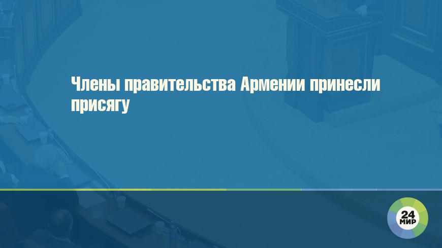 Члены правительства Армении принесли присягу