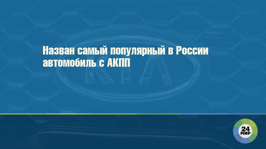 Назван самый популярный в России автомобиль с АКПП