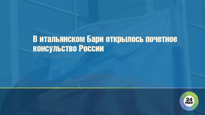 В итальянском Бари открылось почетное консульство России