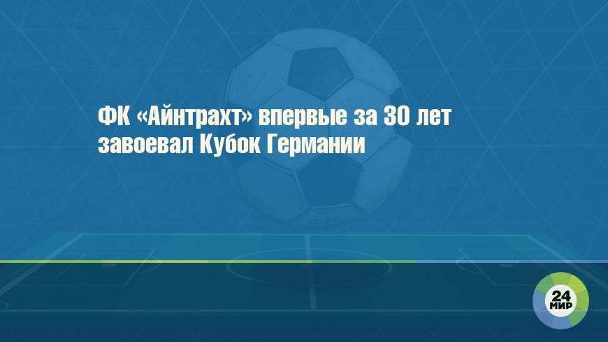 Неймар признан футболистом года во Франции