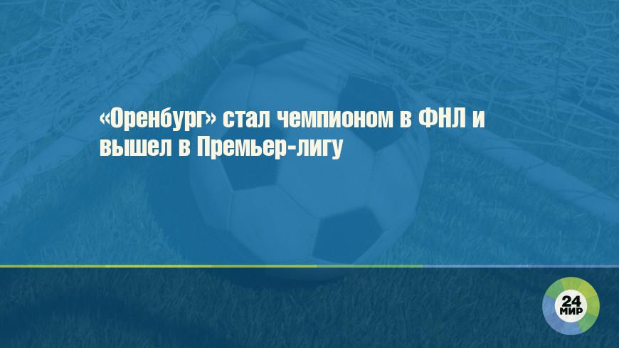 «Оренбург» стал чемпионом в ФНЛ и вышел в Премьер-лигу