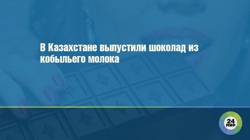 В Казахстане выпустили шоколад из кобыльего молока