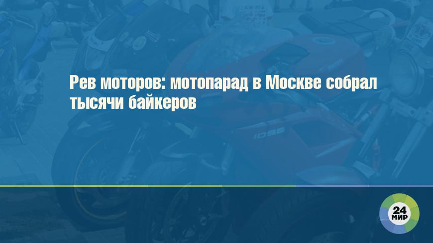 Рев моторов: мотопарад в Москве собрал тысячи байкеров