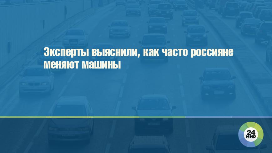 Эксперты выяснили, как часто россияне меняют машины